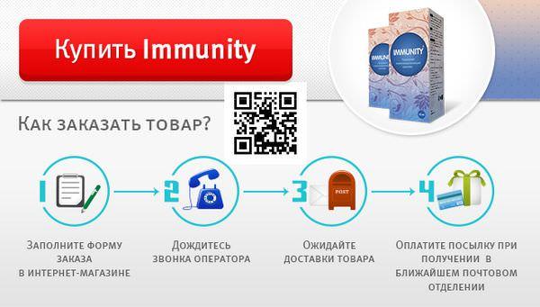 цена на капли immunity
